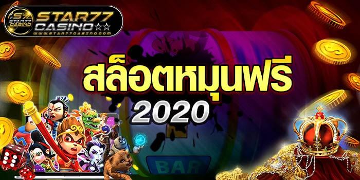สล็อตหมุนฟรี 2020
